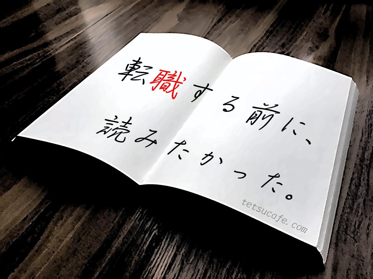 【稲森和夫・働き方】自分の生き方と働き方をマネジメントしたい人におすすめの本