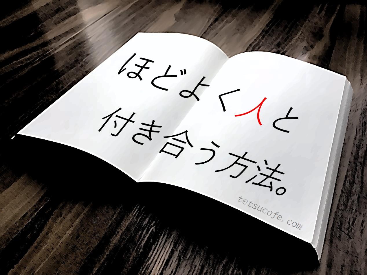 【こころの匙加減(髙橋幸枝・著)】僕はこの本で,コンプレックスとの向き合い方を学んだ