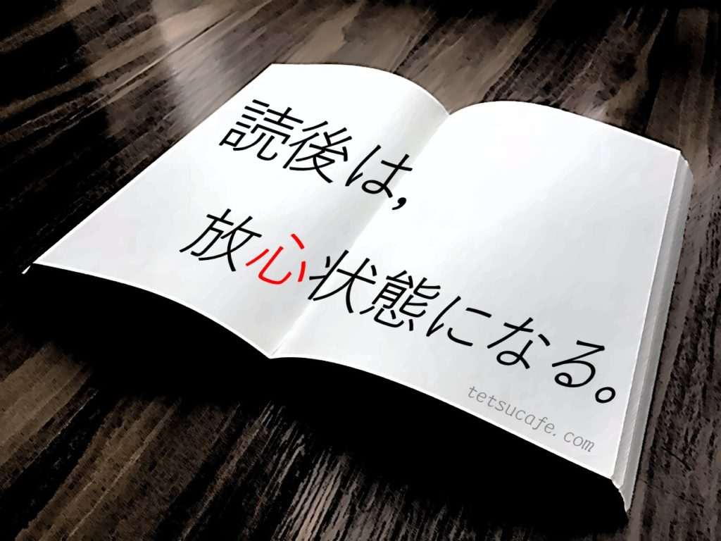 【読書】次の展開が気になって一気に読んでしまった「ケモノの城」