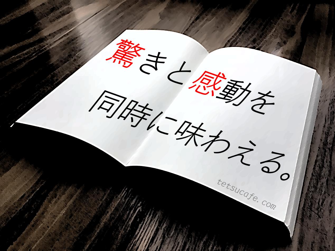 【ネタバレ感想】あなたの本(誉田哲也)を読んで。