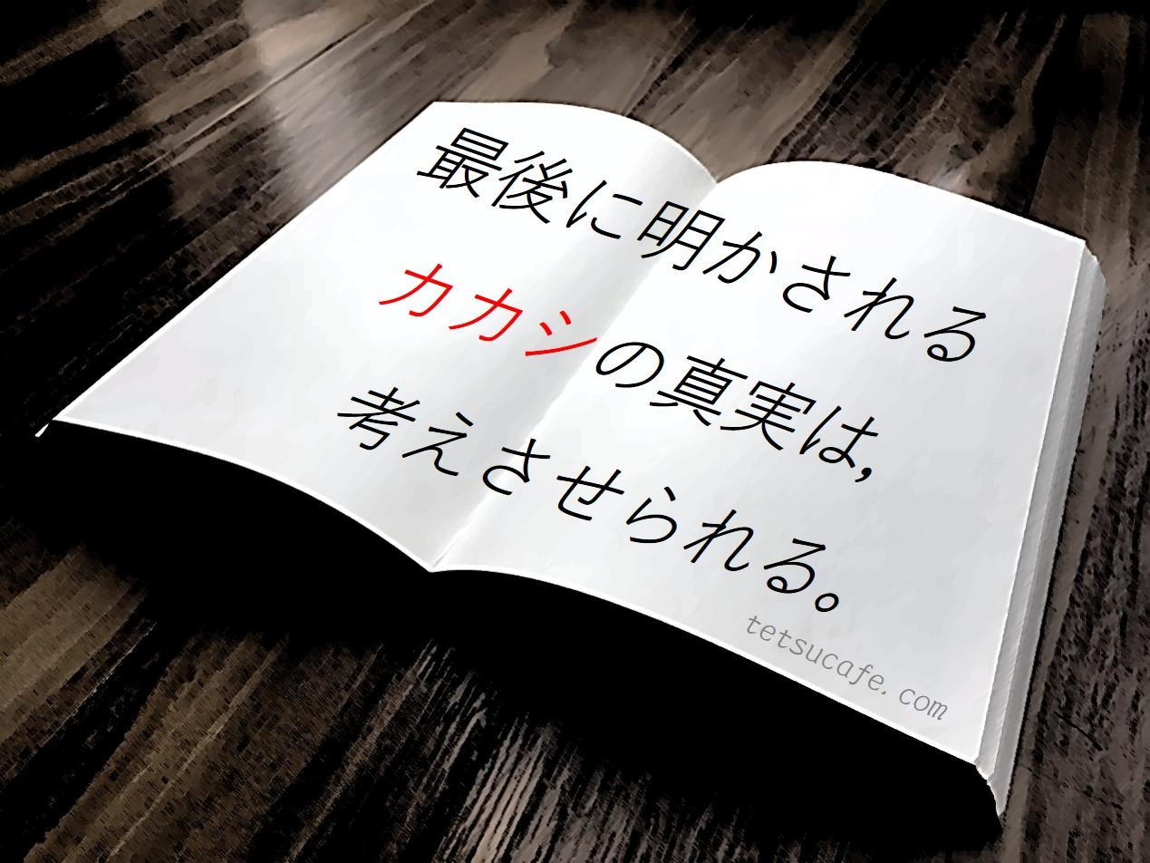 【小説】オーデュボンの祈り(伊坂幸太郎・作)を読んで。(ネタバレあり)