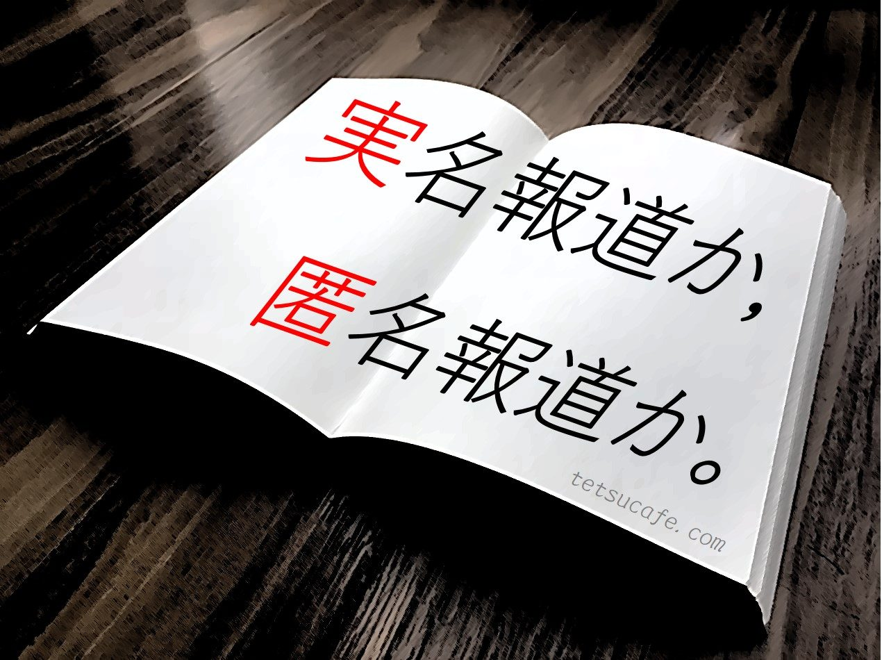 【小説】月光(誉田哲也・著)を読んで,「報道のあり方」を考えさせられた。(ネタバレあり)