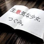 【ネタバレあり・感想】吉本ばなな・作「TUGUMI」を読んで。
