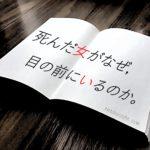 【ネタバレ感想】道尾秀介・作「貘の檻」のラストを読んで思うこと。