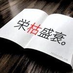 【ネタバレあり・感想】桜木紫乃・作「ホテルローヤル」を読んで気になった女子高生のムートンブーツ