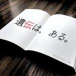 【ネタバレあり感想】田中慎弥・作「共喰い」は国語の教科書を連想させる。