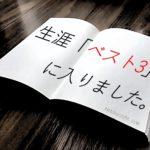 【ネタバレあり・感想】浅倉卓弥・作「四日間の奇蹟」。この本に出会えて本当に良かった。