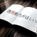 【ネタバレ感想】誉田哲也・作「増山超能力師事務所」の心理描写が好きです。