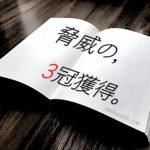 【ネタバレあり感想】米沢穂信・作「満願」は短編小説といえども濃い物語がたくさんある。