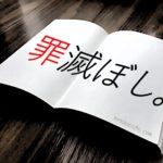 【ネタバレ感想】ドラマ化された湊かなえ小説「贖罪」は過去を引きずる人必見の本。