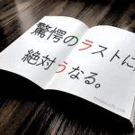 僕の「生涯で1番の本」はこれだ。東野圭吾・作「秘密」