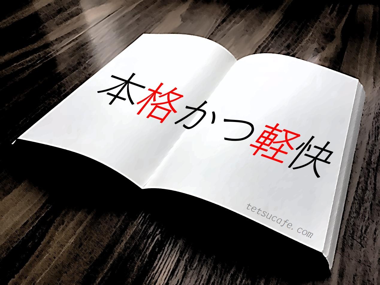 【ネタバレあり・感想】東野圭吾・作「ウインクで乾杯」のラストが好き。