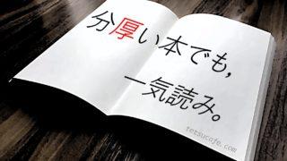 【ネタバレ感想】宮部みゆき・作「レベル7」は、おもしろすぎて分厚い本だということを忘れてしまう。