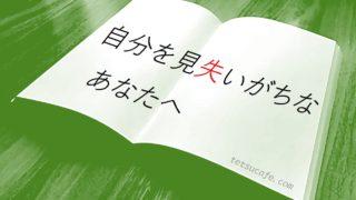 【心の栄養】自分を見失いそうになった人におすすめの本3選。