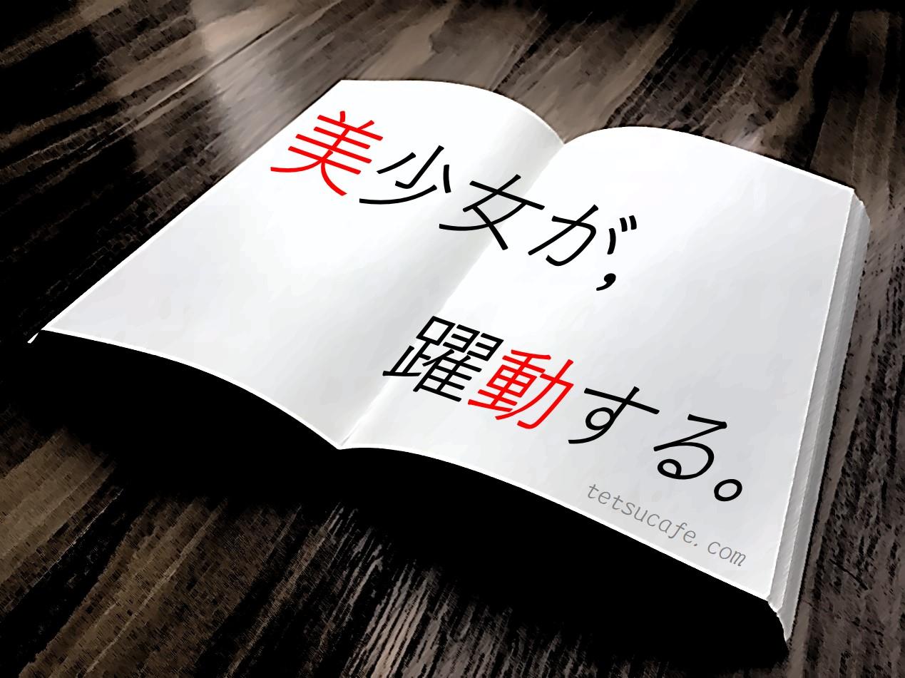 【ネタバレ感想】綾辻行人・作「Another エピソードS」は、美少女ミサキメイが躍動する。
