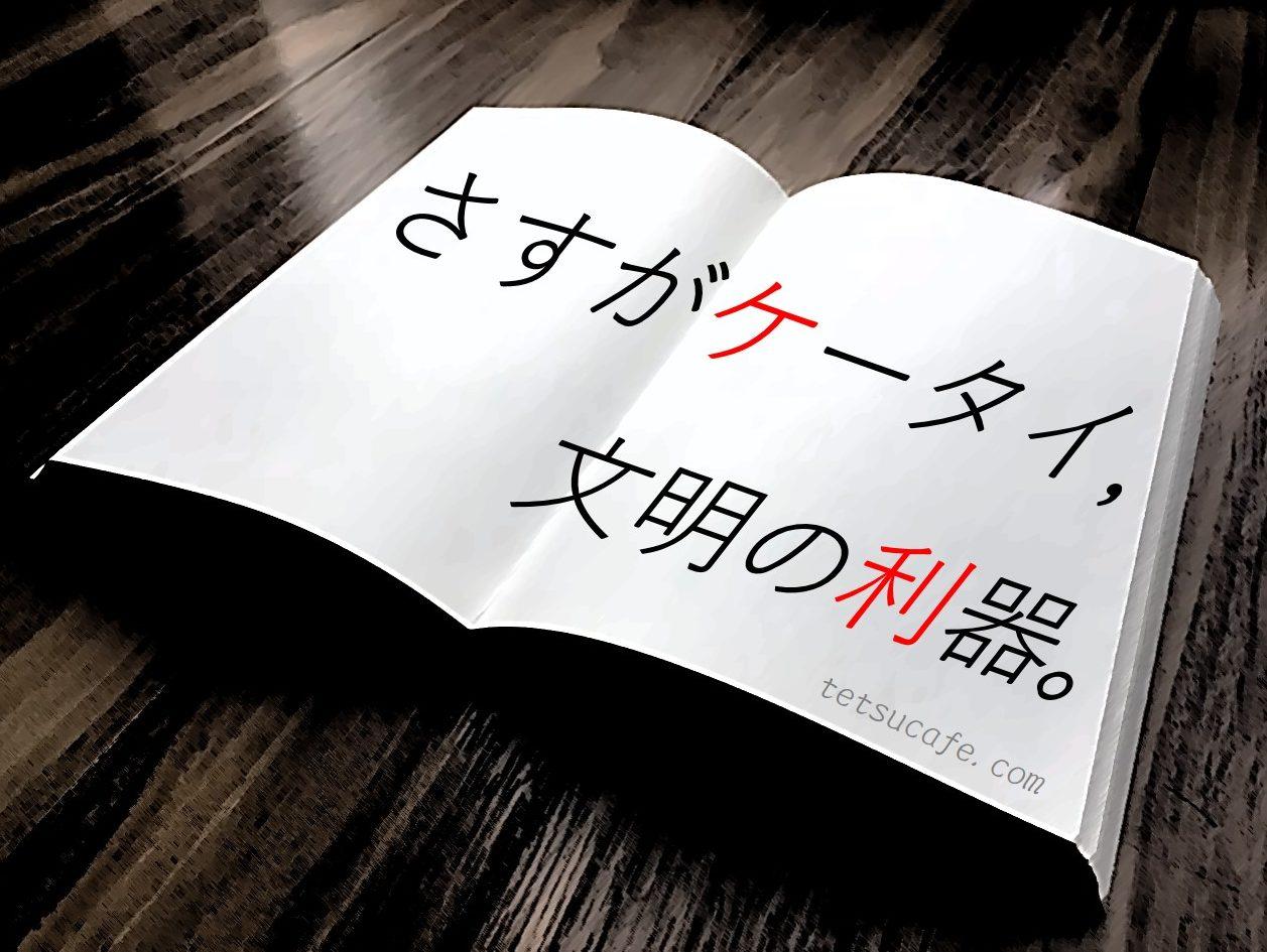 【ネタバレ感想】上甲宣之・作「そのケータイはXXで」は、ラストの緊迫感がたまらない。