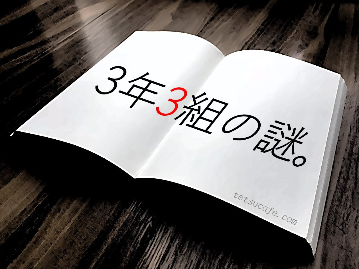【ネタバレ感想】綾辻行人・作「Another(アナザー)上」こそ、王道学園ホラー。