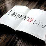 【ネタバレ感想】誉田哲也・作「インビジブルレイン」で姫川玲子がついに・・・!?