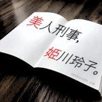 「ストロベリーナイト(誉田哲也・作)」の姫川玲子が好きすぎて…。