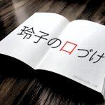 【姫川玲子シリーズ】誉田哲也・作「ソウルケイジ」は、事件が秀逸。