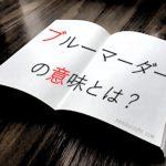 【ネタバレ感想】誉田哲也・作「ブルーマーダー」は、裏社会で怪物が暗躍する物語。