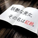 【ネタバレ感想】誉田哲也・作「妖(あやかし)の華」は、妖艶な美女が大活躍します。