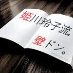 【ネタバレ感想】誉田哲也・作「シンメトリー」では、姫川玲子の右腕が・・・。