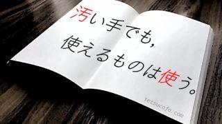 【ネタバレ感想】誉田哲也・作「感染遊戯」では、ガンテツの魅力が最大限に発揮される。