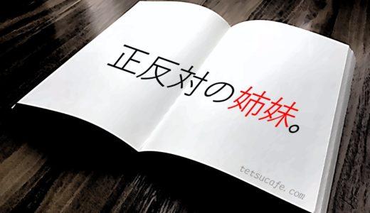 【ネタバレ感想】岡崎琢磨・作「珈琲店タレーランの事件簿2」はバリスタ美星の妹が登場!