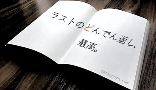 【ネタバレ感想】東野圭吾・作「仮面山荘殺人事件」はラストのどんでん返しにビックリした。