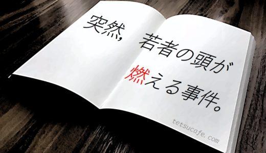 【ネタバレ感想】東野圭吾・作「探偵ガリレオ」はトリックがおもしろすぎる。