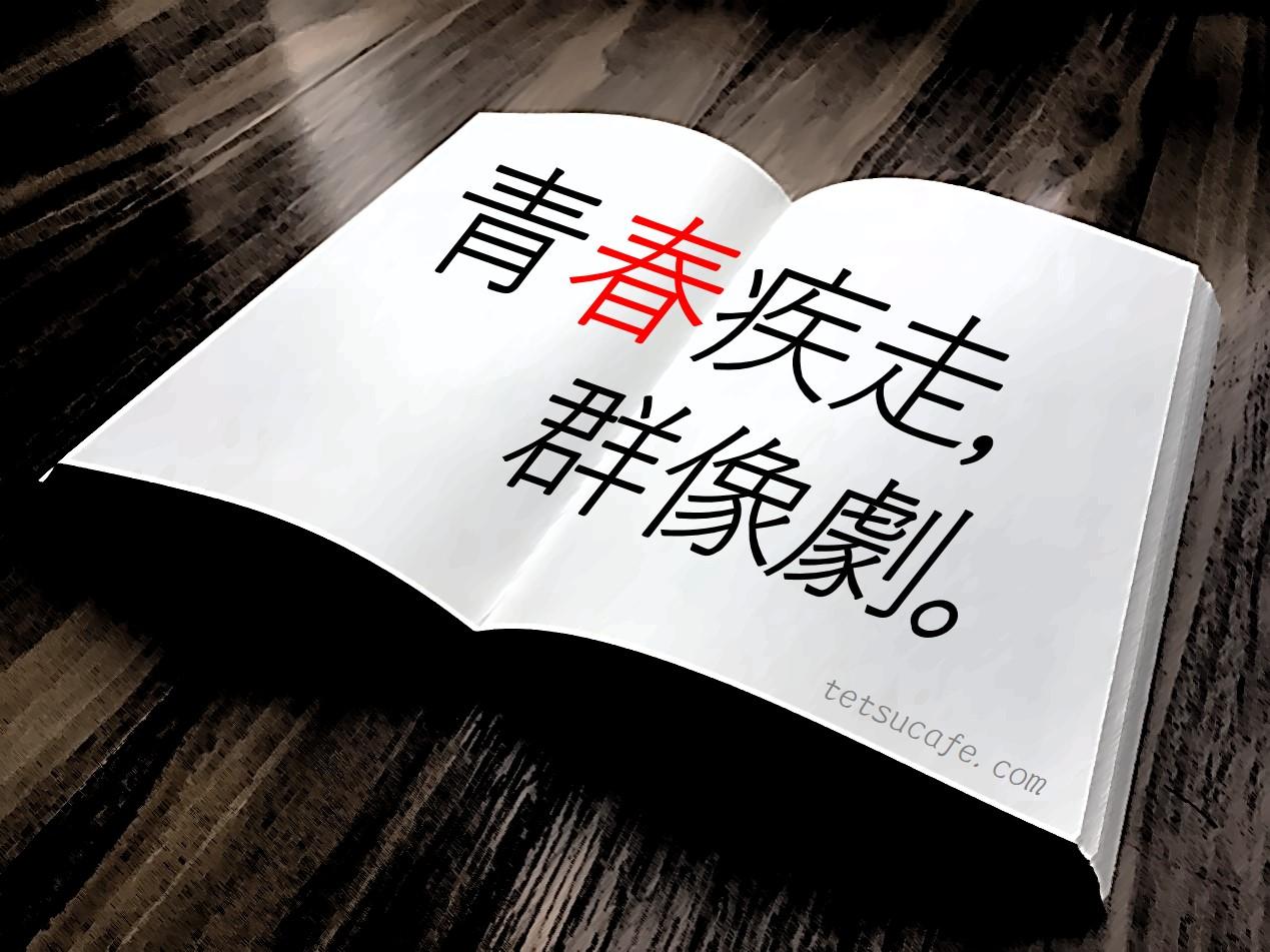 【ネタバレ感想】こざわたまこ・作「負け逃げ」を読んで、心がざわついた。