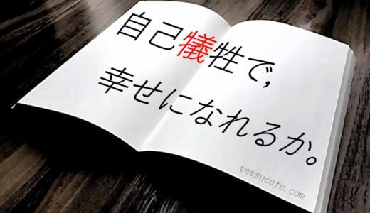 【ガリレオシリーズ】東野圭吾・作「容疑者xの献身」は,小説,邦画ともに名作間違いなしの一級品。