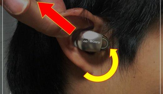 カナル型ブルートゥースイヤホンが耳から外れない付け方3ステップ。