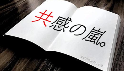 高校生諸君,スポーツ小説「武士道シックスティーン」は超おすすめ。