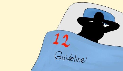 うつ病で眠れない人が知るべき,12の良眠の指針。