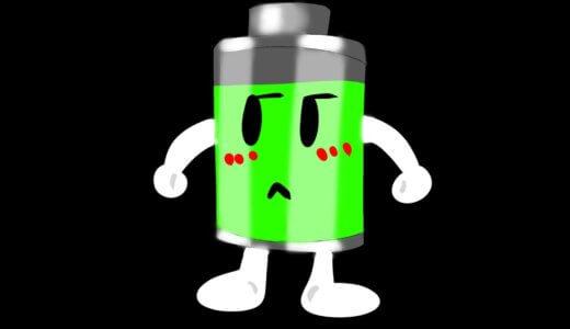 iPhoneの充電の減りが早いと感じたときの電池状態の確認方法。