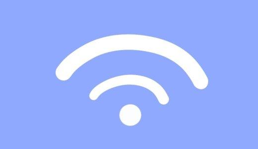 新生活の一人暮らしで、インターネット回線を素早くつなごう。
