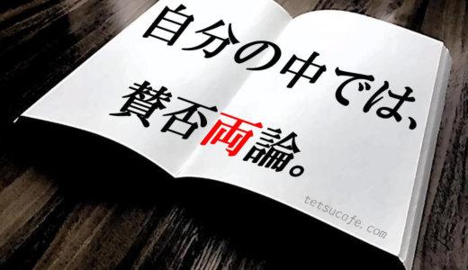 【ネタバレ感想】あなたが愛した記憶(誉田哲也・作)を読んで、僕は…。
