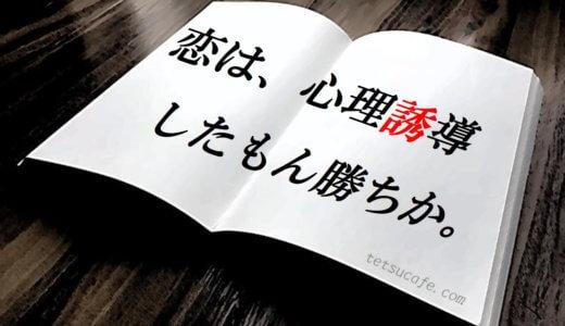 佐藤青南・作「サッド・フィッシュ 行動心理捜査官・楯岡絵麻」エンマ様、なぜ元カレの言うことに従ってしまうのか。