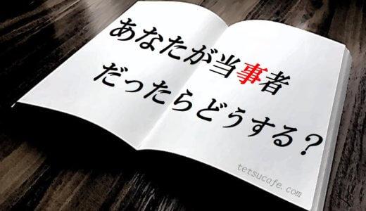 佐藤青南・作「ストレンジ・シチュエーション 行動心理捜査官・楯岡絵麻」この切ない物語が自分に降りかかって来たら、あなたはどうする?