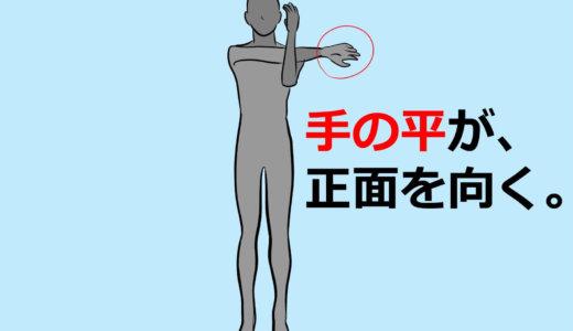 意外と知られていない怪我予防のための肩のストレッチ方法
