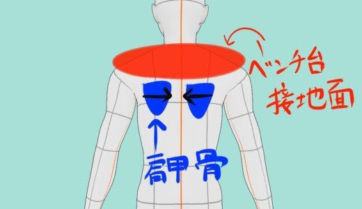 ベンチプレスを120㎏挙げた時の僕の「肩甲骨の寄せ方」をシェア