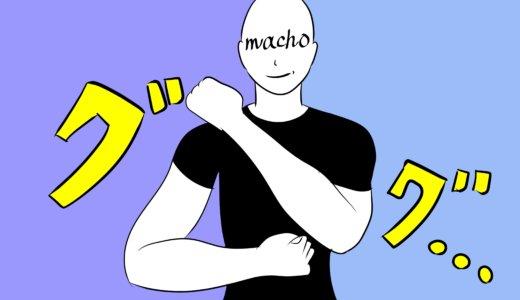 筋トレでパンプアップすると筋肉にこんな良いことが起きる。