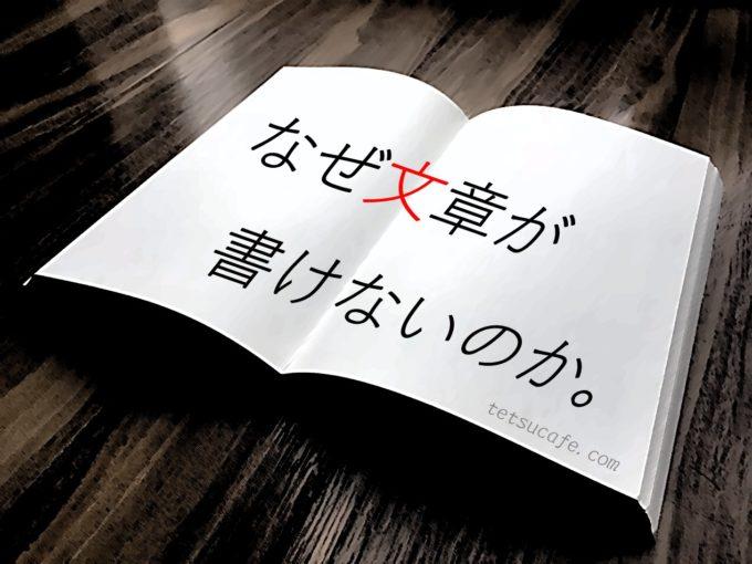 【読書】なぜ思ったことを文章にできないのか。文章力を向上させる方法が載っている本を紹介