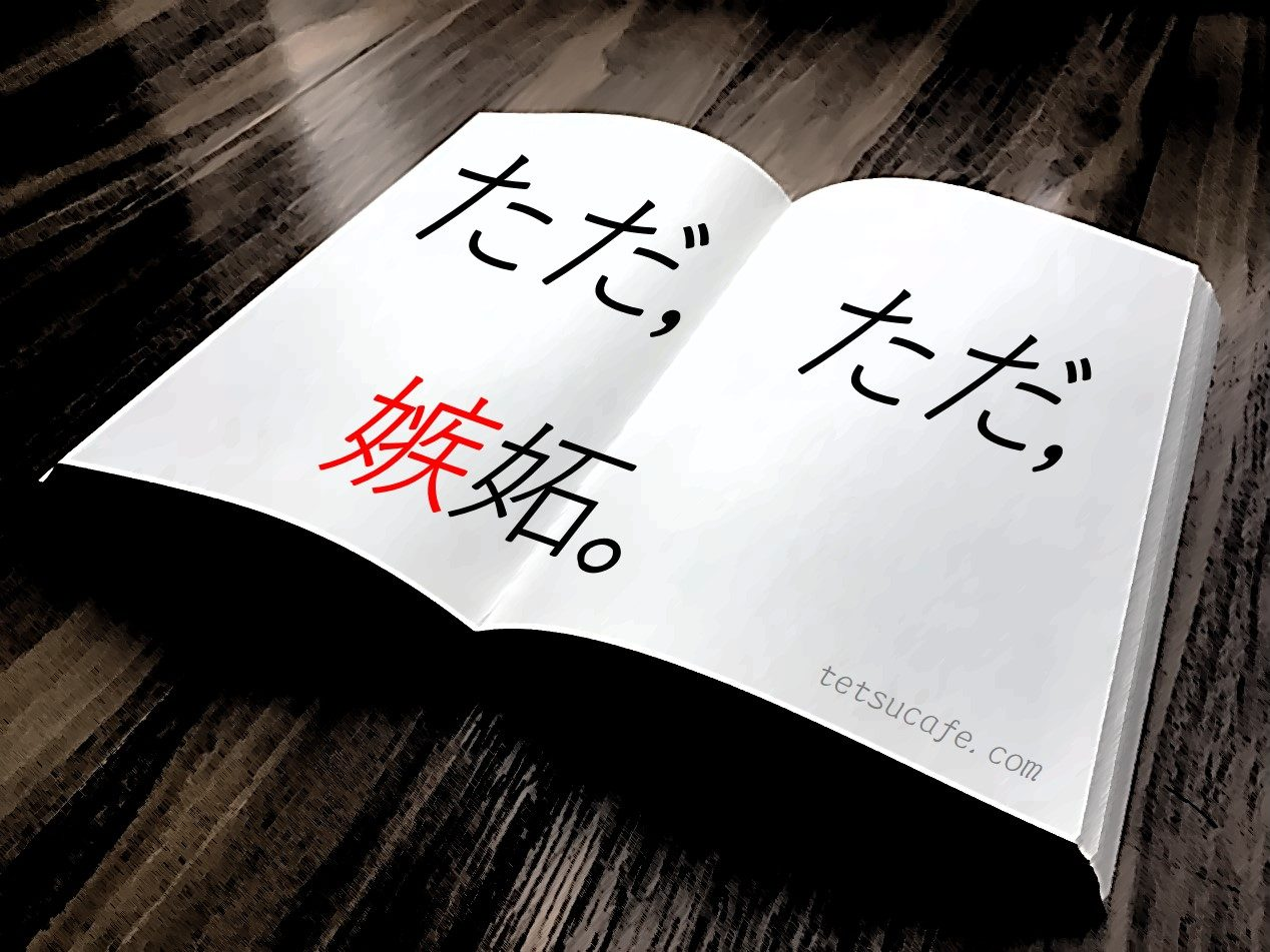 【ネタバレ感想】桜木紫乃・作「無垢の領域」を読んで嫉妬心が爆発した話。