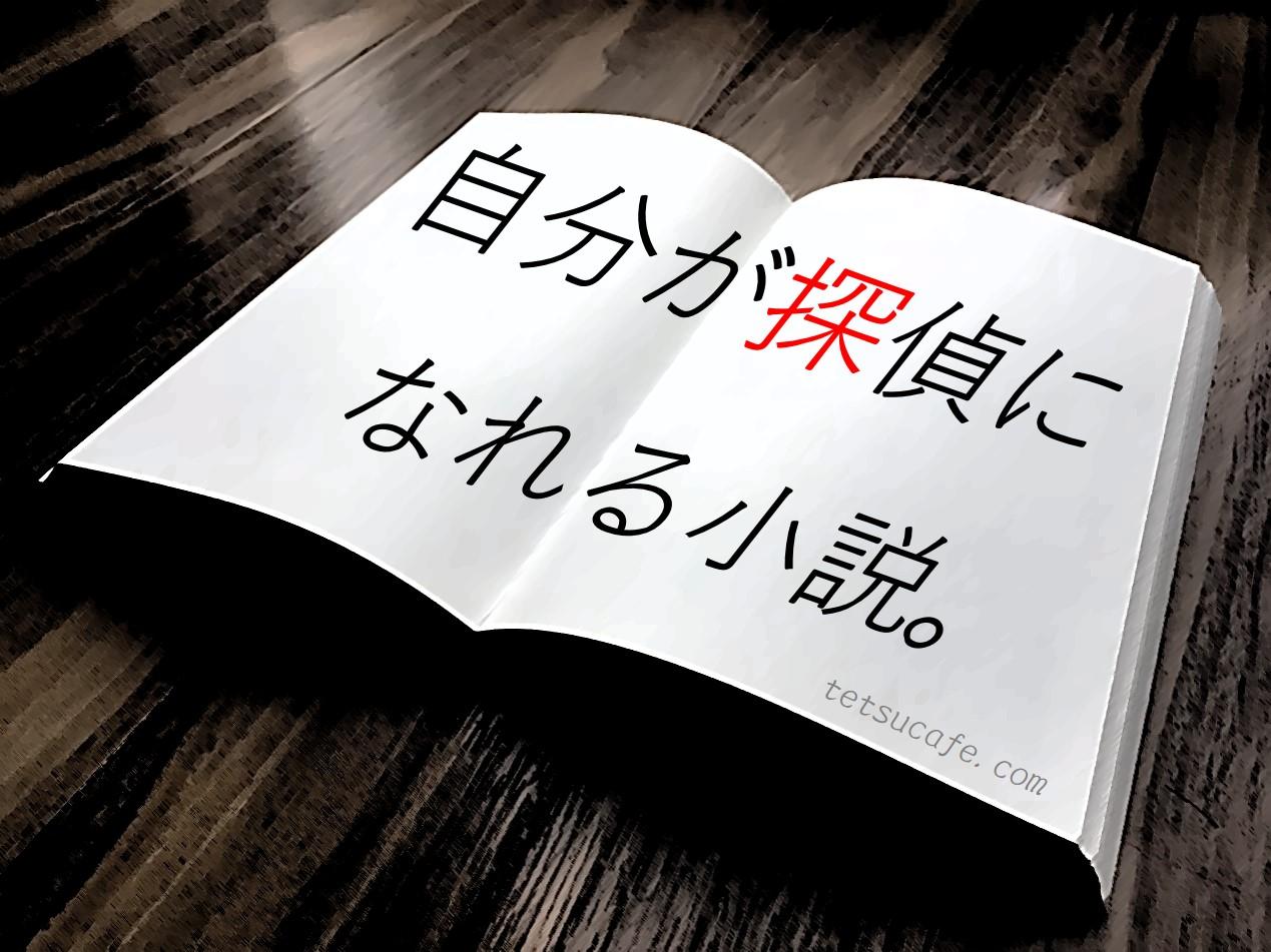 【ネタバレ感想】綾辻行人・作「十角館の殺人」の「あの1行」をすんなり見逃してしまった。