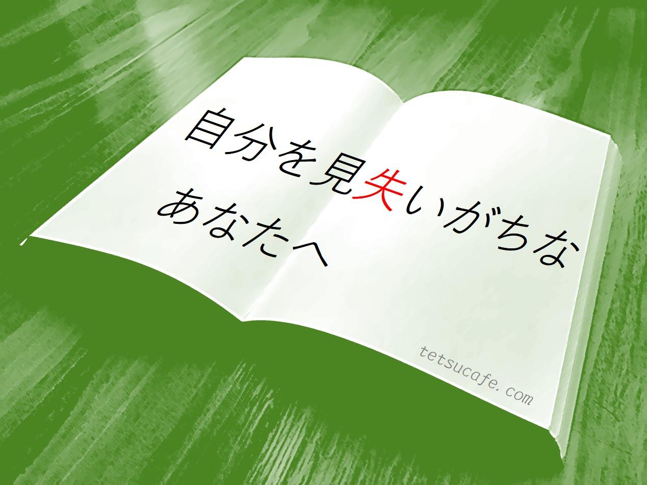 「人生つまらない」を「人生楽しい」に変えるためのおすすめ本3選。