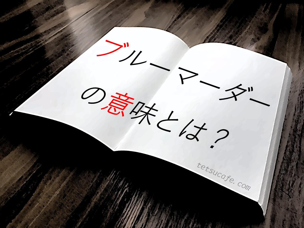 傑作!ストロベリーナイト「ブルーマーダー」は間違いなく姫川玲子シリーズNo.1【ネタバレ感想】