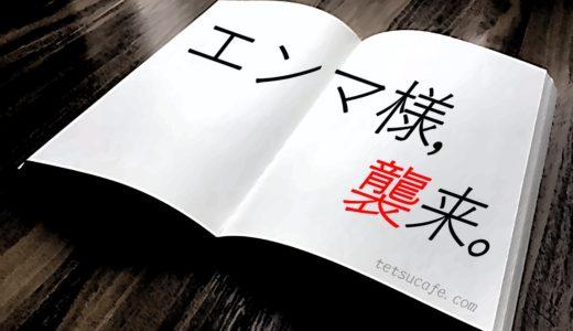 【ネタバレ感想】佐藤青南・作「サイレント・ヴォイス